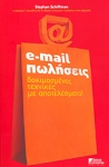 E-MAIL ΠΩΛΗΣΕΙΣ