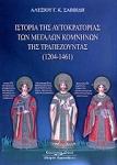 ΙΣΤΟΡΙΑ ΤΗΣ ΑΥΤΟΚΡΑΤΟΡΙΑΣ ΤΩΝ ΜΕΓΑΛΩΝ ΚΟΜΝΗΝΩΝ ΤΗΣ ΤΡΑΠΕΖΟΥΝΤΑΣ (1204-1461)