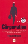 THE CORPORATION (ΤΟ ΒΙΒΛΙΟ ΣΤΟ ΟΠΟΙΟ ΒΑΣΙΣΤΗΚΕ ΤΟ ΝΤΟΚΙΜΑΝΤΕΡ THE CORPORATION)