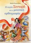 Η ΚΥΡΙΑ ΣΙΝΤΟΡΕ ΚΑΙ Η ΜΟΥΣΙΚΗ ΟΡΘΟΓΡΑΦΙΑ (+CD)