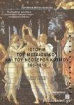 ΙΣΤΟΡΙΑ ΤΟΥ ΜΕΣΑΙΩΝΙΚΟΥ ΚΑΙ ΤΟΥ ΝΕΟΤΕΡΟΥ ΚΟΣΜΟΥ (565-1815) Β' ΕΝΙΑΙΟΥ ΛΥΚΕΙΟΥ ΓΕΝΙΚΗΣ ΠΑΙΔΕΙΑΣ