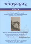 ΠΟΡΦΥΡΑΣ, ΤΕΥΧΟΣ 175-176, ΑΠΡΙΛΙΟΣ - ΣΕΠΤΕΜΒΡΙΟΣ 2021