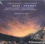 (CD) ΝΕΟΣ ΚΟΣΜΟΣ