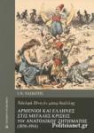 ΑΡΜΕΝΙΟΙ ΚΑΙ ΕΛΛΗΝΕΣ ΣΤΙΣ ΜΕΓΑΛΕΣ ΚΡΙΣΕΙΣ ΤΟΥ ΑΝΑΤΟΛΙΚΟΥ ΖΗΤΗΜΑΤΟΣ (1856-1914)