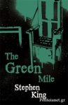 (P/B) THE GREEN MILE