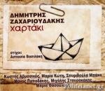 (CD) ΧΑΡΤΑΚΙ