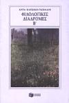 ΦΙΛΟΛΟΓΙΚΕΣ ΔΙΑΔΡΟΜΕΣ (ΔΕΥΤΕΡΟΣ ΤΟΜΟΣ)