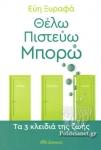 ΘΕΛΩ - ΠΙΣΤΕΥΩ - ΜΠΟΡΩ