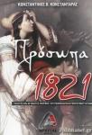 ΠΡΟΣΩΠΑ 1821