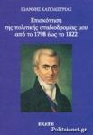 ΕΠΙΣΚΟΠΗΣΗ ΤΗΣ ΠΟΛΙΤΙΚΗΣ ΣΤΑΔΙΟΔΡΟΜΙΑΣ ΜΟΥ ΑΠΟ ΤΟ 1798 ΕΩΣ ΤΟ 1822