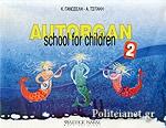 AUTORGAN SCHOOL FOR CHILDREN (ΔΕΥΤΕΡΟ ΤΕΥΧΟΣ)