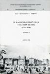 Η ΕΛΛΗΝΙΚΗ ΠΑΡΟΙΚΙΑ ΤΗΣ ΤΕΡΓΕΣΤΗΣ, 1751-1830 (ΠΡΩΤΟΣ ΤΟΜΟΣ)