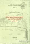CATASTICI FEUDORUM CRETE CATASTICUM CHANEE 1314-1396