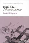 1940-1941 Ο ΠΟΛΕΜΟΣ ΤΩΝ ΕΛΛΗΝΩΝ
