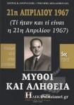 21η ΑΠΡΙΛΙΟΥ 1967 - ΜΥΘΟΙ ΚΑΙ ΑΛΗΘΕΙΑ (ΠΕΜΠΤΟΣ ΤΟΜΟΣ)