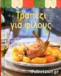 ΤΡΑΠΕΖΙ ΓΙΑ ΦΙΛΟΥΣ