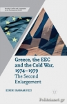 (P/B) GREECE, THE EEC AND THE COLD WAR, 1974-1979