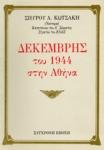 ΔΕΚΕΜΒΡΗΣ ΤΟΥ 1944 ΣΤΗΝ ΑΘΗΝΑ