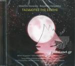 (CD) ΤΑΞΙΔΙΩΤΕΣ ΤΗΣ ΣΙΩΠΗΣ