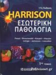 HARRISON - ΕΣΩΤΕΡΙΚΗ ΠΑΘΟΛΟΓΙΑ (ΠΡΩΤΟΣ ΤΟΜΟΣ)