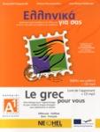 ΕΛΛΗΝΙΚΑ ΓΙΑ ΣΑΣ (ΓΑΛΛΙΚΑ+CD), ΒΙΒΛΙΟ Α1, ΑΡΧΑΡΙΟΙ