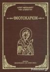 ΘΕΟΤΟΚΑΡΙΟΝ (ΒΙΒΛΙΟΔΕΤΗΜΕΝΗ ΕΚΔΟΣΗ)