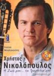 ΧΡΗΣΤΟΣ ΝΙΚΟΛΟΠΟΥΛΟΣ (+CD)