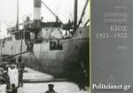 ΣΤΕΡΓΙΟΣ ΣΤΕΡΓΙΟΥ, ΚΙΟΣ 1921-1922