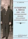 Ο ΓΕΩΡΓΙΟΣ Α. ΜΕΓΑΣ (1893-1976) ΚΑΙ Η ΕΠΙΣΤΗΜΟΝΙΚΗ ΟΡΓΑΝΩΣΗ ΤΩΝ ΕΛΛΗΝΙΚΩΝ ΛΑΟΓΡΑΦΙΚΩΝ ΣΠΟΥΔΩΝ