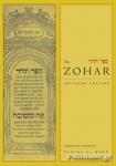 (H/B) THE ZOHAR (VOLUME EIGHT)
