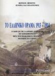 ΤΟ ΕΛΛΗΝΙΚΟ ΟΡΑΜΑ 1913-1914