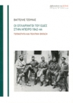 ΟΙ ΟΠΛΑΡΧΗΓΟΙ ΤΟΥ ΕΔΕΣ ΣΤΗΝ ΗΠΕΙΡΟ 1942-44