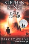 (P/B) THE DARK TOWER