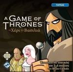 A GAME OF THRONES: TO ΧΕΡΙ ΤΟΥ ΒΑΣΙΛΙΑ