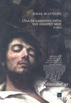 ΟΛΑ ΤΑ ΑΔΕΣΠΟΤΑ ΓΑΤΙΑ ΤΟΥ ΟΝΕΙΡΟΥ ΜΟΥ (+CD)
