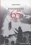 ΑΝΑΜΝΗΣΕΙΣ - 65 ΧΡΟΝΙΑ ΑΡΙΣΤΕΡΑ