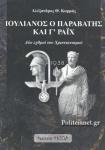 ΙΟΥΛΙΑΝΟΣ Ο ΠΑΡΑΒΑΤΗΣ ΚΑΙ Γ΄ ΡΑΙΧ