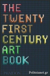 (H/B) THE 21st CENTURY ART BOOK