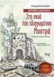 ΚΡΥΦΟ ΣΧΟΛΕΙΟ