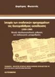 ΙΣΤΟΡΙΑ ΤΩΝ ΑΝΑΛΥΤΙΚΩΝ ΠΡΟΓΡΑΜΜΑΤΩΝ ΤΗΣ ΔΕΥΤΕΡΟΒΑΘΜΙΑΣ ΕΚΠΑΙΔΕΥΣΗΣ (1950-1980)