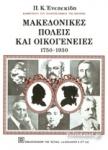 ΜΑΚΕΔΟΝΙΚΕΣ ΠΟΛΕΙΣ ΚΑΙ ΟΙΚΟΓΕΝΕΙΕΣ 1750-1930