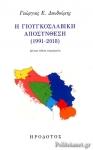 Η ΓΙΟΥΓΚΟΣΛΑΒΙΚΗ ΑΠΟΣΥΝΘΕΣΗ (1991-2018)