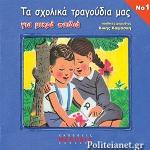 (CD) ΤΑ ΣΧΟΛΙΚΑ ΤΡΑΓΟΥΔΙΑ ΜΑΣ