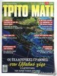 ΤΡΙΤΟ ΜΑΤΙ, ΤΕΥΧΟΣ 278
