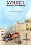 ΣΥΝΑΞΗ, ΤΕΥΧΟΣ 114, ΑΠΡΙΛΙΟΣ-ΙΟΥΝΙΟΣ 2010