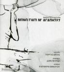 ΜΟΝΟ ΓΙΑΤΙ Μ' ΑΓΑΠΗΣΕΣ (+CD)