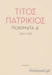 ΠΟΙΗΜΑΤΑ Α' ( 1943-1959 )