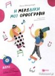 Η ΜΕΛΩΔΙΚΗ ΜΟΥ ΟΡΘΟΓΡΑΦΙΑ (+CD)
