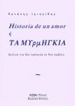 HISTORIA DE UN AMOR 'Η ΤΑ ΜΥΡΜΗΓΚΙΑ