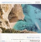ΕΠΙΤΟΙΧΙΟ ΗΜΕΡΟΛΟΓΙΟ 2020 30χ30 ΦΥΣΗ ΚΑΙ ΤΟΠΙΑ